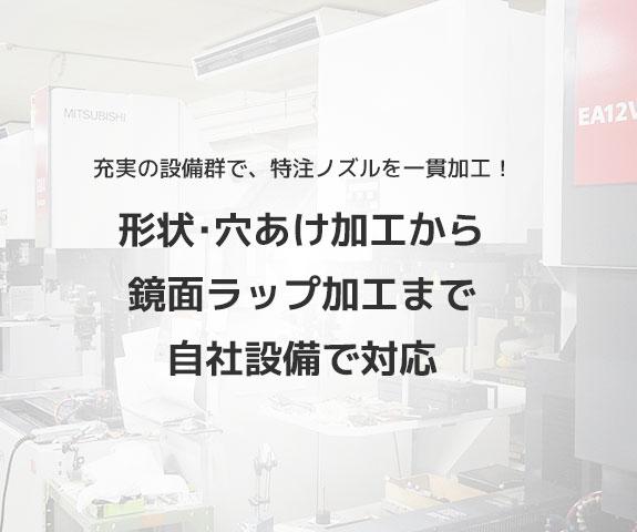 特注精密ノズル加工.com ステンレス・超硬からセラミックスまであらゆる材質のノズル加工に対応!